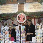 Децата от ЕСПА събраха 20 хиляди лева за благотворителност