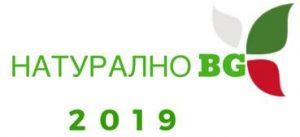 """Идеен проект за провеждане на търговско изложение """"Натурално BG"""" 2019"""