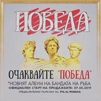 """Рапърите от БНР (Бандата На Ръба) представят първия си самостоятелен албум """"Победа"""""""
