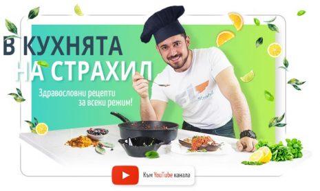 От кухнята на Страхил