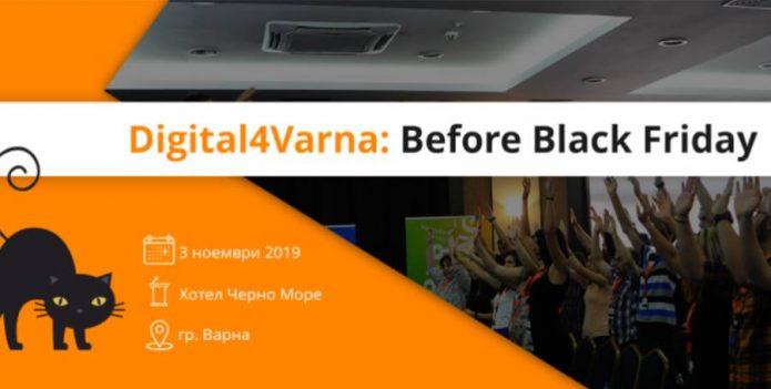 Digital 4 Varna идва на помощ точно преди Черен петък 2019