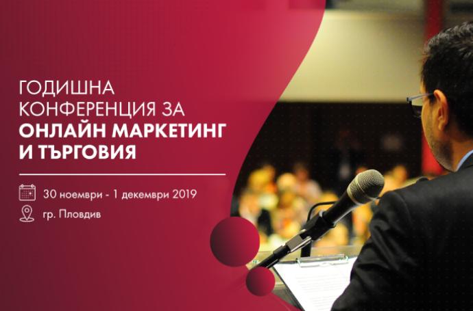 По-малко от 10 дни до Digital4Plovdiv: Четвъртата годишна конференция за онлайн маркетинг и търговия