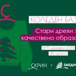 """Коледен базар """"СТАРИ ДРЕХИ ЗА КАЧЕСТВЕНО ОБРАЗОВАНИЕ"""" на 14-15 декември в Дом на киното"""