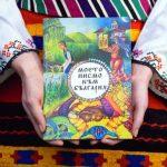 """Кое е журито на литературният конкурс за младите българи по света - """"Моето писмо към България"""""""