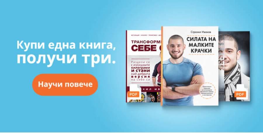 Купи една книга, получи три!