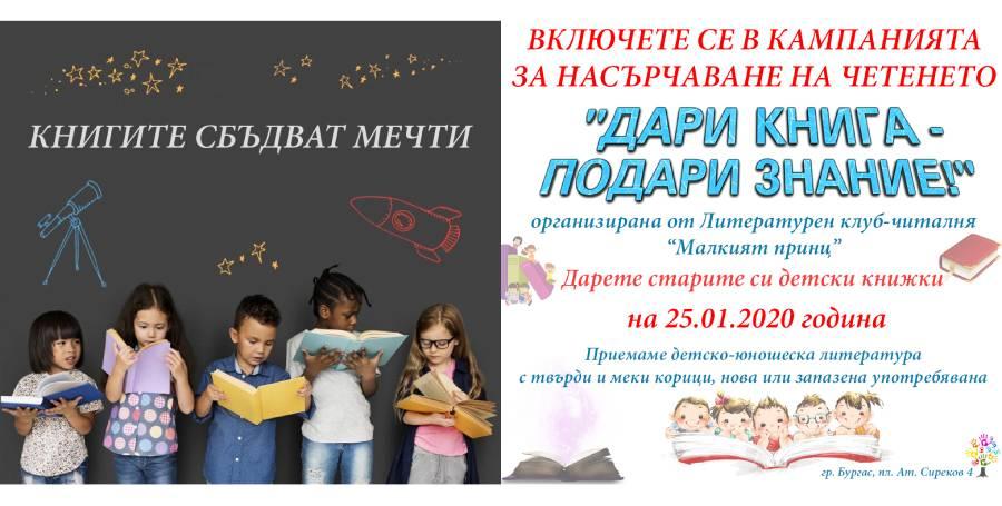 """Първият безплатен литературен клуб-читалня """"Малкият принц"""" в Бургас стартира национална кампания за насърчаване на четенето"""