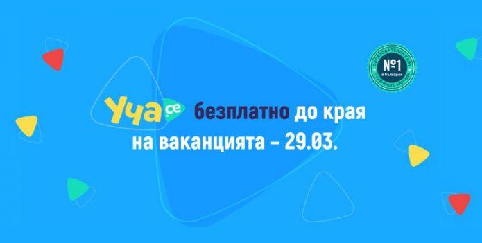 Образователната платформа Уча.се става безплатна до 29 март
