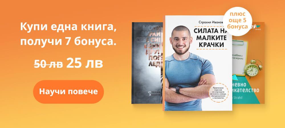 Купи 1 книга и получи 7 бонуса! | Fit with Strahil | fitbg.net