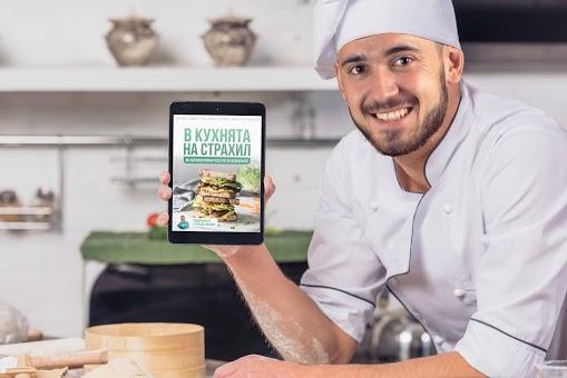 """Купи новата електронна книга на Страхил Иванов - """"В кухнята на Страхил"""". Преоткрий здравословното хранене!"""